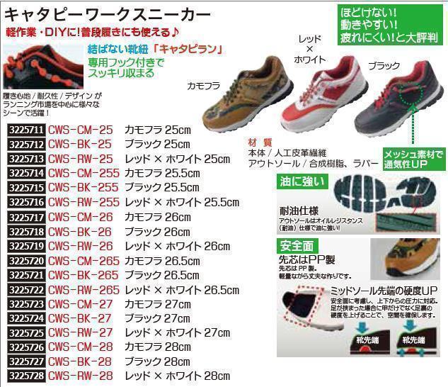 結ばない靴紐 キャタピーワークススニーカー 注文後の変更キャンセル返品 ブラック27cm CWS-BK-27 軽作業 DIY 期間限定の激安セール REX2018 安全靴