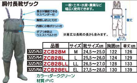 胴付長靴ザック EL ZC828EL 長靴 土木 水産 農業 作業 【REX2018】