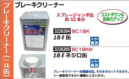 ブレーキクリーナー18L缶 BC18K メンテナンス 洗浄 業務用 大容量 【REX2018】