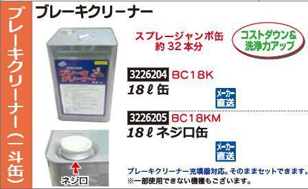 ブレーキクリーナー18Lネジ口缶 BC18KM メンテナンス 洗浄 業務用 大容量 【REX2018】