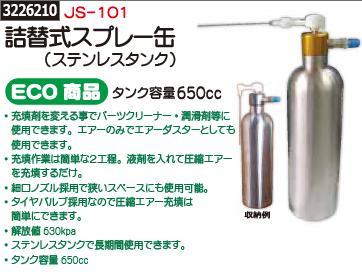 ECO商品 詰替え式スプレー缶 新作多数 ステンレスタンク JS-101 セールSALE%OFF エアーダスター REX2018 潤滑剤 パーツクリーナー