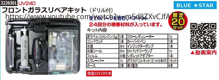 素晴らしい フロントガラスリペアキット(ドリル付) UV24D BLUESTAR ガラスリペア 補修 【REX2018】:ライト精機-DIY・工具