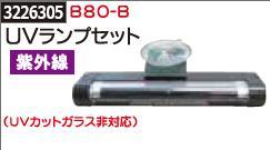 UVランプセット B80-B ガラスリペア補修用 【REX2018】