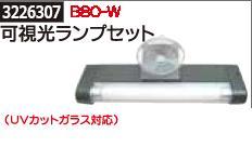 可視光ランプセット B80-W ガラスリペア補修用 【REX2018】