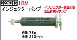 インジェクターポンプ IBV 加圧作業ポンプ 【REX2018】