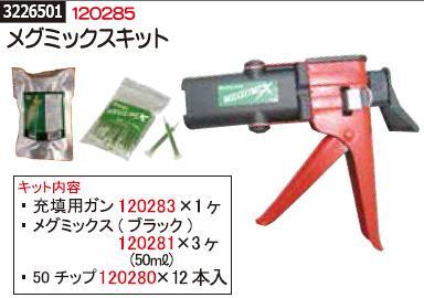 メグミックスキット 120285 補修 万能成型接着剤 【REX2018】
