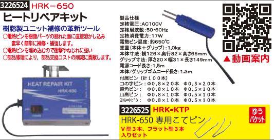 ヒートリペアキット HRK-650 修理キット 修理部品 プラスチック接着工具【REX2018】