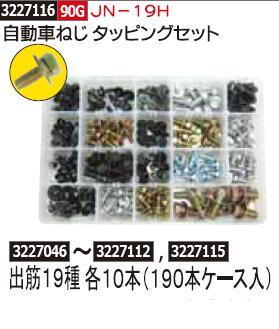 自動車ねじタッピングセット JN-19H ネジ関連部品【REX2018】