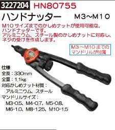 ハンドナッター M3~M10 HN80755 工具 かしめ 【REX2018】 自動車 バイク整備