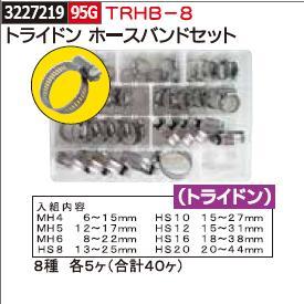 トライドン ホースバンドセット TRHB-8 各種ピン【REX2018】 自動車 バイク整備
