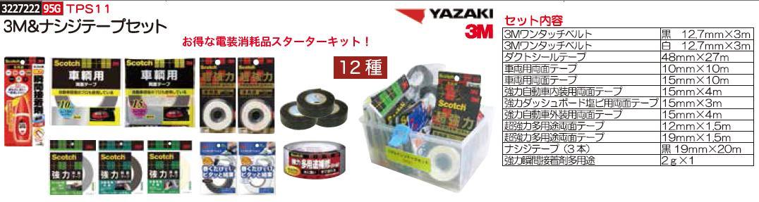 3M&ナシジテープセット TPS11 各種テープ 電装関連【REX2018】電装消耗品 お得セット