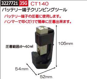 バッテリー端子の圧着に使用します 祝日 バッテリー端子クリンピングツール CT140 別倉庫からの配送 電装関連 自動車整備 端子の圧着 REX2018
