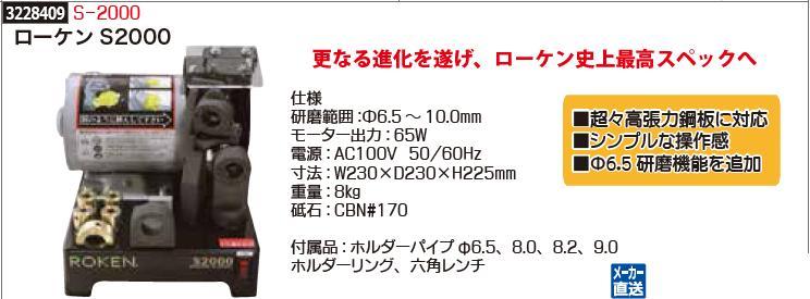 ローケンS2000 S-2000 ドリル研磨機【REX2018】シャープナー 高張力鋼板対応