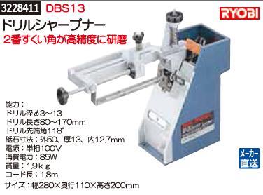 ドリルシャープナー DBS13 ドリル研磨機【REX2018】2番角高精度研磨