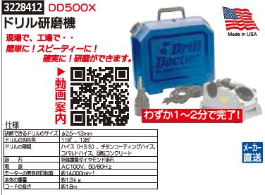 ドリル研磨機 DD500X【REX2018】現場用シャープナー ドリルドクター