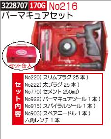 パーマキュアセット No216 タイヤパンク修理【REX2018】自動車整備