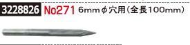 カーバイドカッター 6mmφ穴用 No271 タイヤ修理【REX2018】自動車整備 パンク補修工具