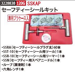 セーフティーシールキット SSKAP タイヤパンク修理【REX2018】自動車整備 補修