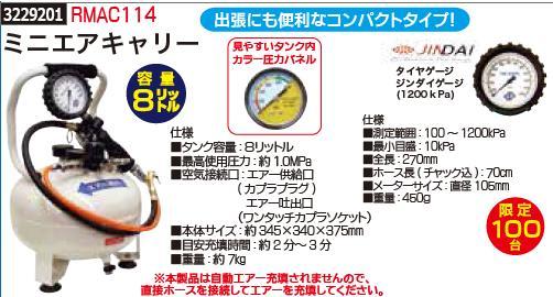 ミニエアキャリー RMAC114 エアー圧調整 移動式【REX2018】補助タンク
