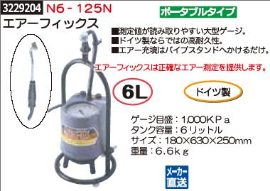 エアーフィックス ポータブルタイプ N6-125N エアー圧調整 移動式【REX2018】補助タンク