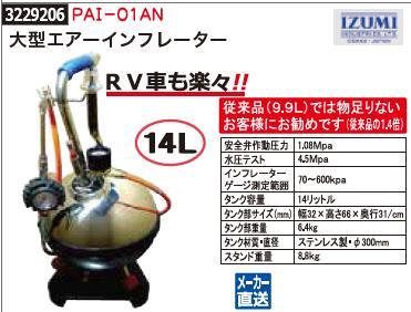 大型エアーインフレーター PAI-01AN エアー圧調整 移動式【REX2018】補助タンク