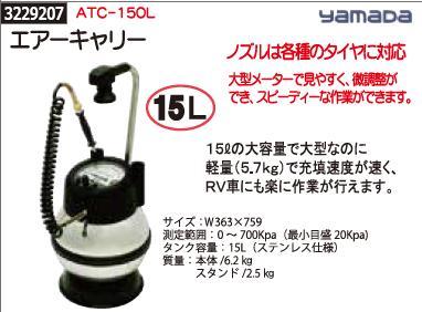 エアーキャリー ATC-150L yamada エアー圧調整 移動式【REX2018】補助タンク