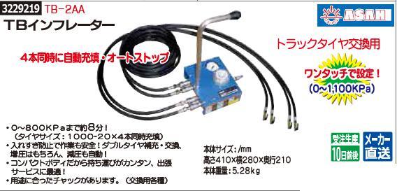 TBインフレーター TB-2AA タイヤ エアー注入【REX2018】