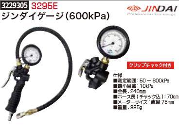 ジンダイゲージ(600kpa) 3295E エアーゲージ【REX2018】自動車タイヤ空気入れ