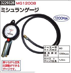 ミシュランゲージ MG1200B エアーゲージ【REX2018】自動車タイヤ空気入れ