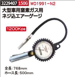 大型車用窒素ガス用ネジ込エアーゲージ WD1991-N2 エアーゲージ【REX2018】