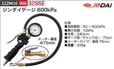 ジンダイゲージ600Kpa 3295E 二輪ゲージ【REX2018】タイヤ 空気入れ