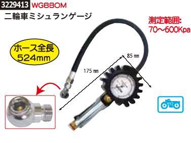 二輪車ミシュランゲージ WGBBOM 二輪用ゲージ【REX2018】タイヤ 空気入れ