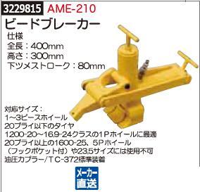 ビードブレーカー AME-210 OR用機材【REX2018】タイヤ交換 工具  油圧ポンプ