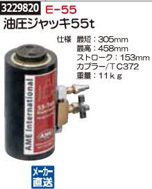 油圧ジャッキ55t E-55 OR用機材【REX2018】タイヤ交換 工具 油圧ポンプ
