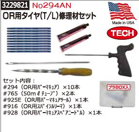OR用タイヤ(T/L)修理材セット No294AN OR用機材【REX2018】タイヤ交換 工具