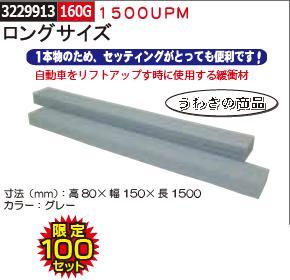 リフト用ウレタンパット ロングサイズ 高さ80mm 1500UPM 自動車整備 リフトアップ【REX2018】