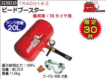 ビードブースター タイヤ交換工具 エアー注入工具【REX2018】】タイヤ交換 工具