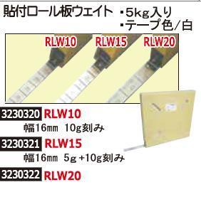 <title>貼付ロール板ウェイト5kg入 テープ色:白 幅16mm 5g+10g刻み 公式 RLW15 貼付ウェイト REX2018</title>