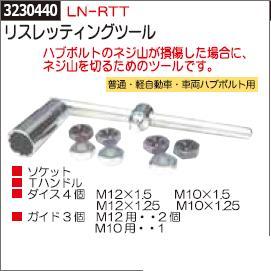 リスレッティングツール LN-RTT ハブボルト修正ツール 【REX2018】