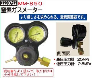 窒素ガスメーター MM-850 窒素ガス関連 【REX2018】