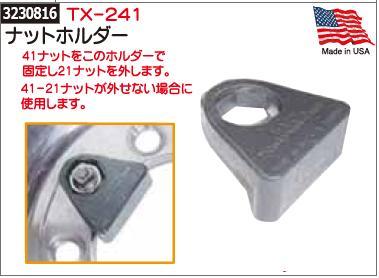ナットホルダー TX-241 トラックタイヤ交換関連 【REX2018】