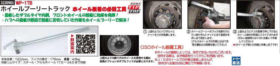 ホイールプーリートラック WP-1TB TIPTOP トラック用関連工具 タイヤ交換工具 【REX2018】
