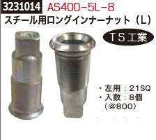 <title>スチール用ロングインナーナット L AS400-5L-8 TS工業 トラック用ナット REX2018 市場</title>
