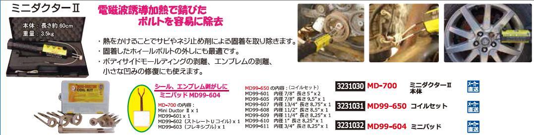 ミニダクター2 本体 MD-700 タイヤ交換関連 サビ ネジ止め剤除去 ナット外し 【REX2018】