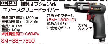 推奨オプション品エアースクリュードライバー SM-88-7500  【REX2018】