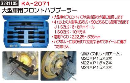 大型車用フロントハブプーラー KA-2071 ハブの抜き取り タイヤ交換関連 【REX2018】