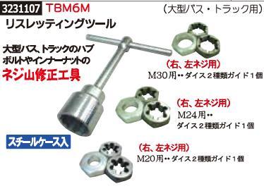 リスレッティングツール TBM6M ネジ山修正 ダイス タイヤ交換関連 【REX2018】