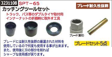 カッチングツールセット ブレードセット5点 SPT-65 ダブルタイヤ交換工具 【REX2018】