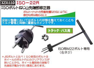 ISOボルトねじ山先端部修正器 ISO-22R 足回り整備 タイヤ交換関連 【REX2018】
