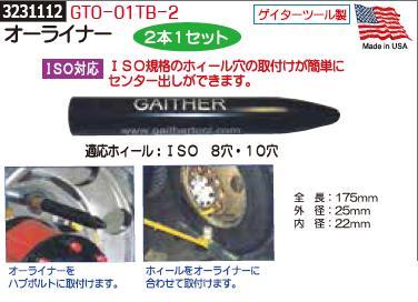オーライナー 2本 GT0-01TB-2  タイヤ交換関連 センター出し 【REX2018】